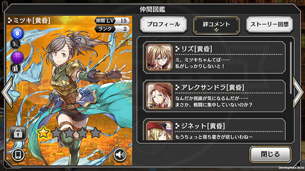 アルカ・ラスト 終わる世界と歌姫の果実(アルラス) 『絆コメント』スクリーンショット