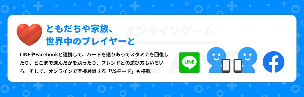 ドクターマリオ ワールド(Dr. Mario World) オンラインシステム、連携機能紹介イメージ