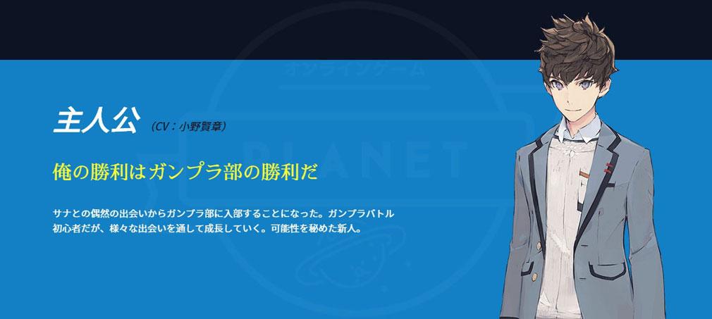 ガンダムブレイカーモバイル(ガンブレ) タイキ氏の描き下ろしオリジナルキャラクター『主人公』紹介イメージ