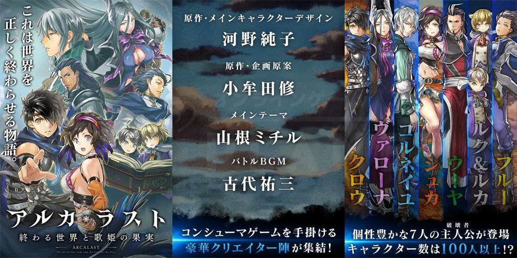 アルカ・ラスト 終わる世界と歌姫の果実(アルラス) ゲーム概要紹介イメージ