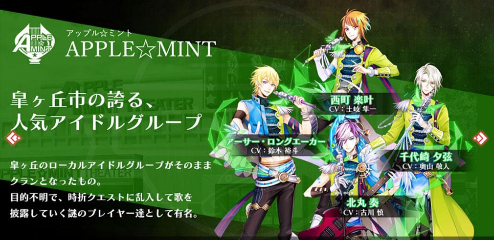 クリムゾンクラン(クリクラ) クラン『APPLE☆MINT(アップル☆ミント)』紹介イメージ