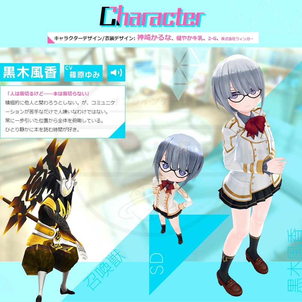 デタリキZ 特別防衛局隊員の日常 キャラクター『黒木 風香』紹介イメージ