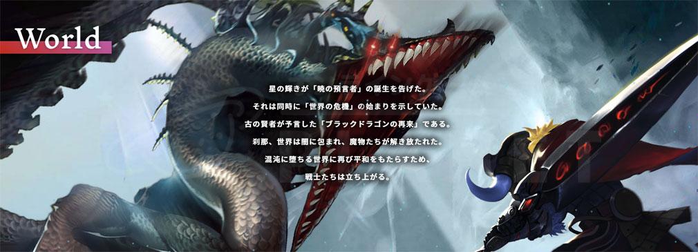 ドラゴンネストM(ドラネスM) 物語紹介イメージ