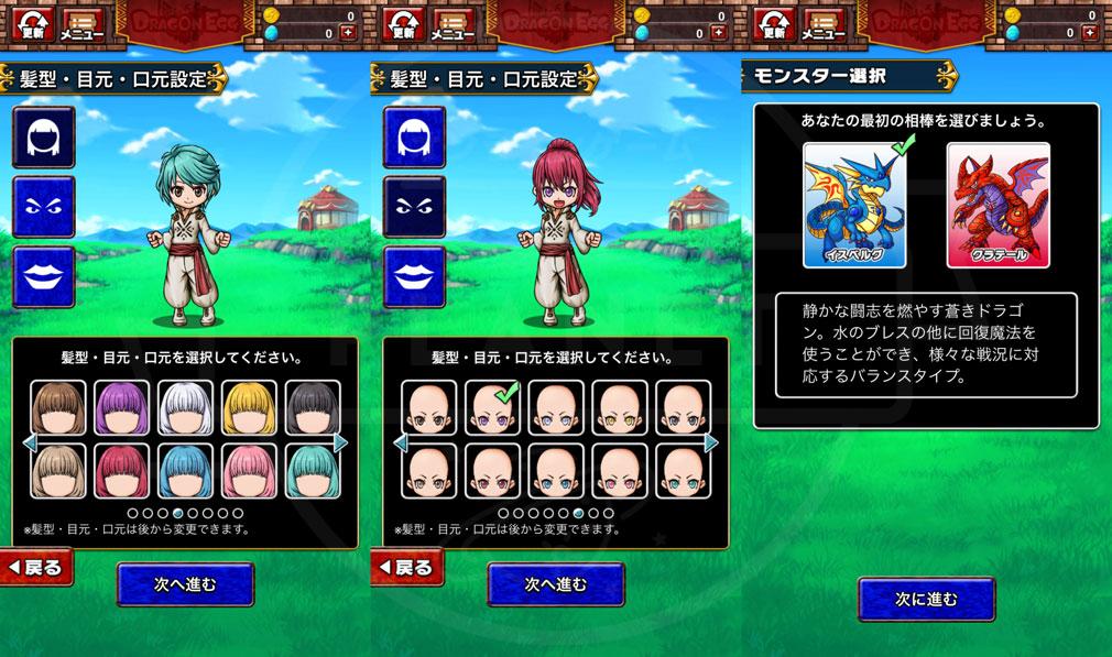 ドラゴンエッグ 仲間との出会い(ドラエグ) キャラ作成、相棒モンスター選択スクリーンショット