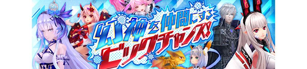 幻想神域-Cross to Fate- 各種イベントバナー紹介イメージ