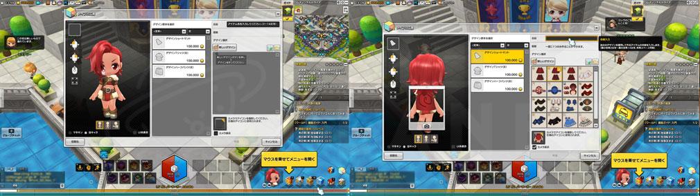 メイプルストーリー2(MAPLE STORY2) アバターデザイン『メイプル工房』スクリーンショット