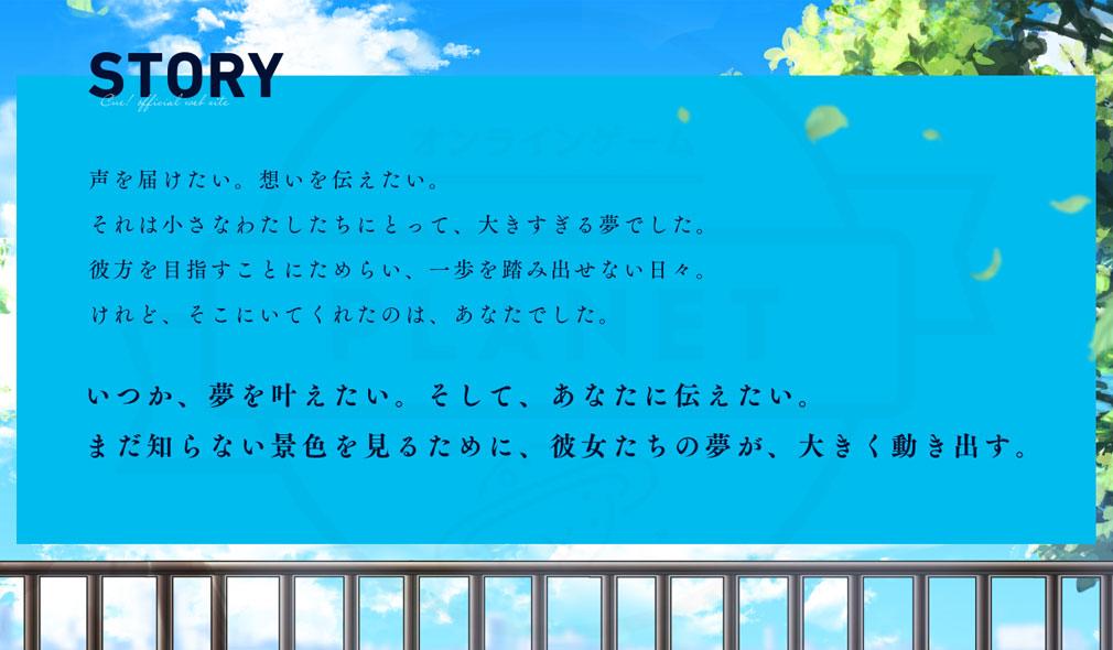 CUE!(キュー) 物語紹介イメージ