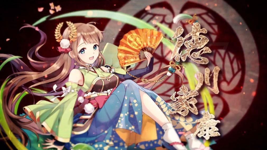 戦国少女 戦場に舞う姫たち キャラクター『徳川家康』紹介イメージ