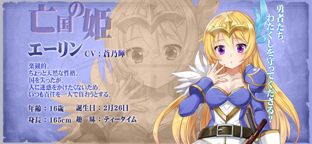 Lost Crown 亡国の姫と竜騎士の末裔(ロストクラウン) キャラクター『エーリン』紹介イメージ