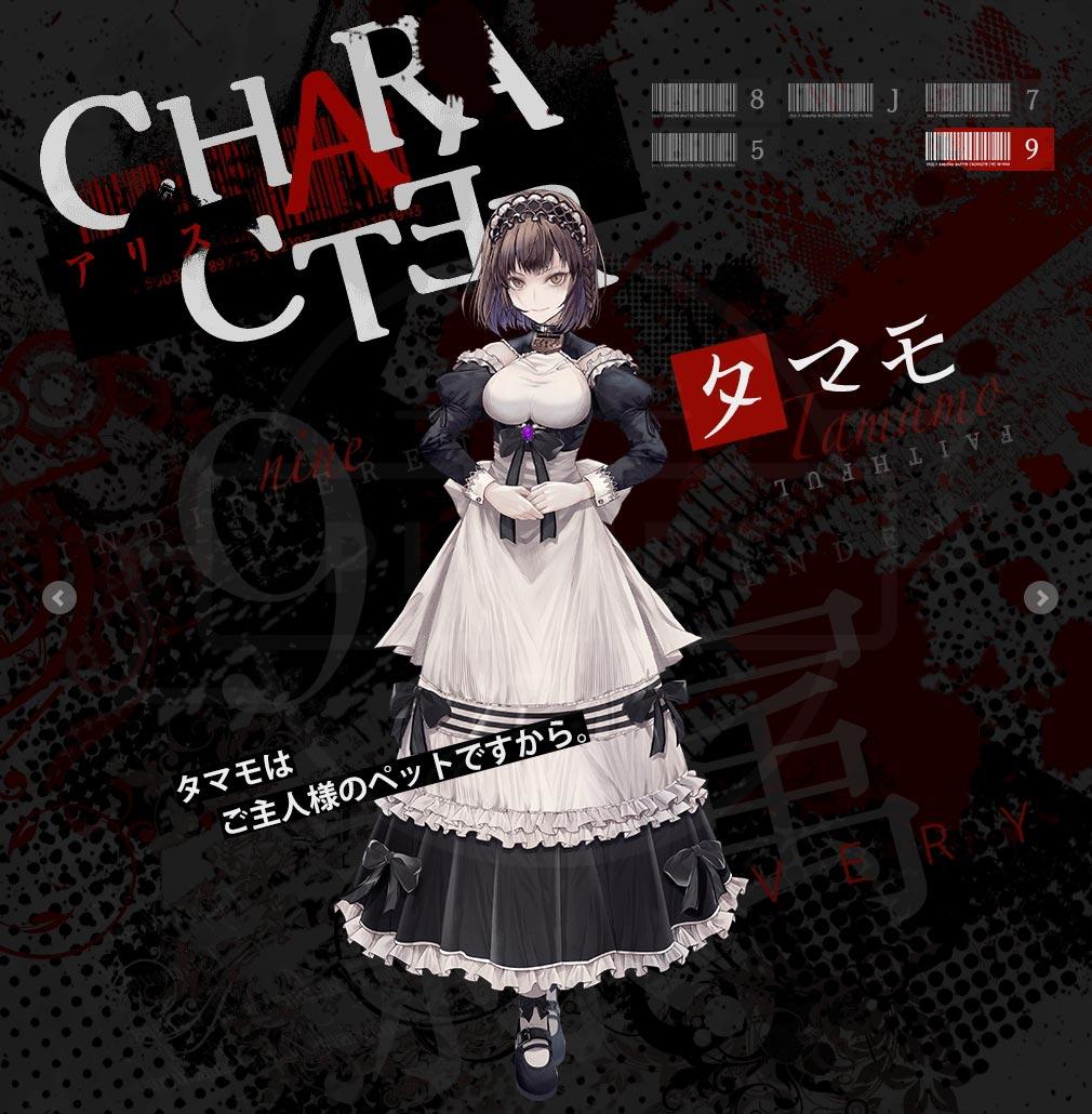 Alice ReCode(アリスレコード) キャラクター『タマモ』紹介イメージ