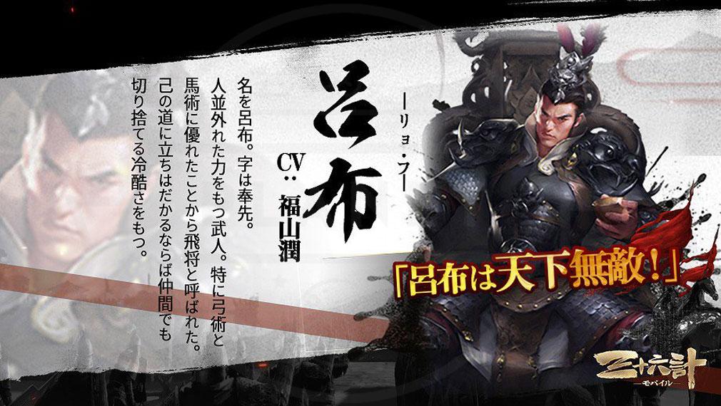 三十六計M 武将キャラクター『呂布(りょふ)』紹介イメージ