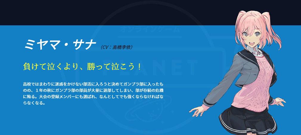 ガンダムブレイカーモバイル(ガンブレ) タイキ氏の描き下ろしオリジナルキャラクター『ミヤマ・サナ』紹介イメージ