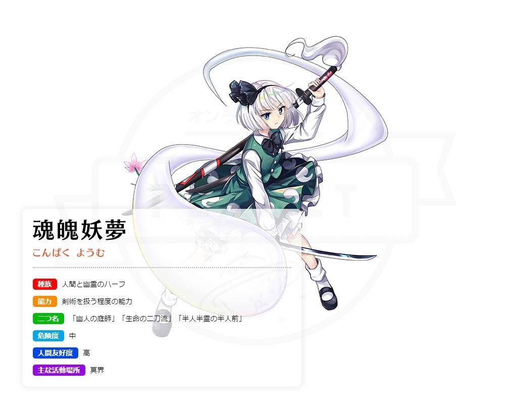 東方Lost Word(東方ロストワード)東ロワ キャラクター『魂魄妖夢 (こんぱく ようむ)』イメージ