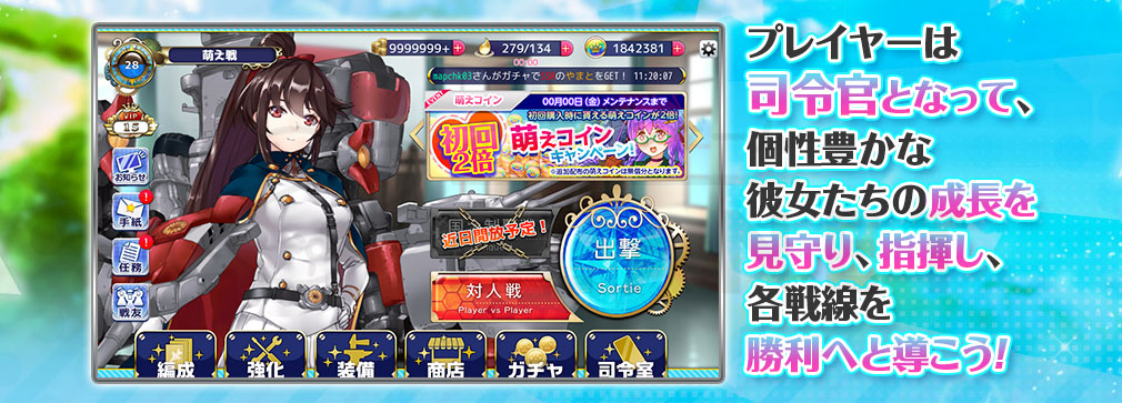 萌え戦 ゲームシステム紹介イメージ
