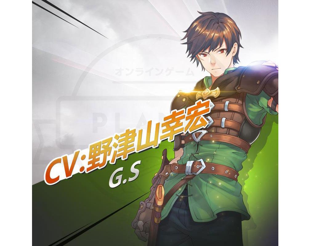 創世記戦 アンタリアの戦争 メインキャラクター『G.S』紹介イメージ