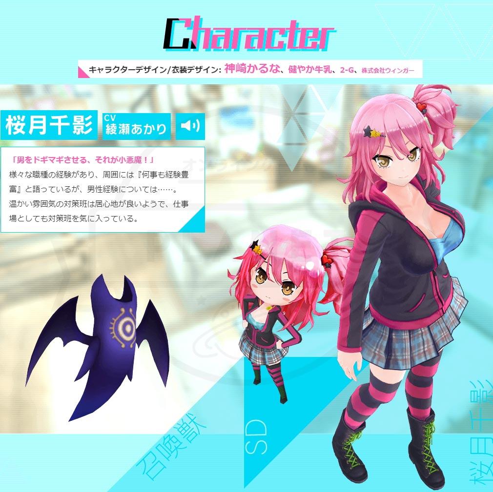 デタリキZ 特別防衛局隊員の日常 キャラクター『桜月 千影』紹介イメージ