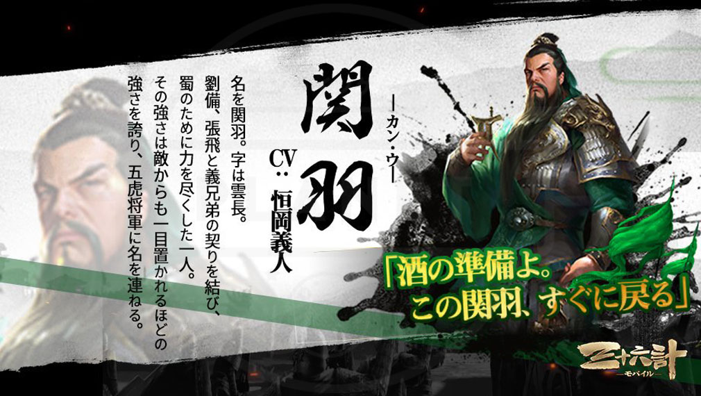 三十六計M 武将キャラクター『関羽(かん・う)』紹介イメージ