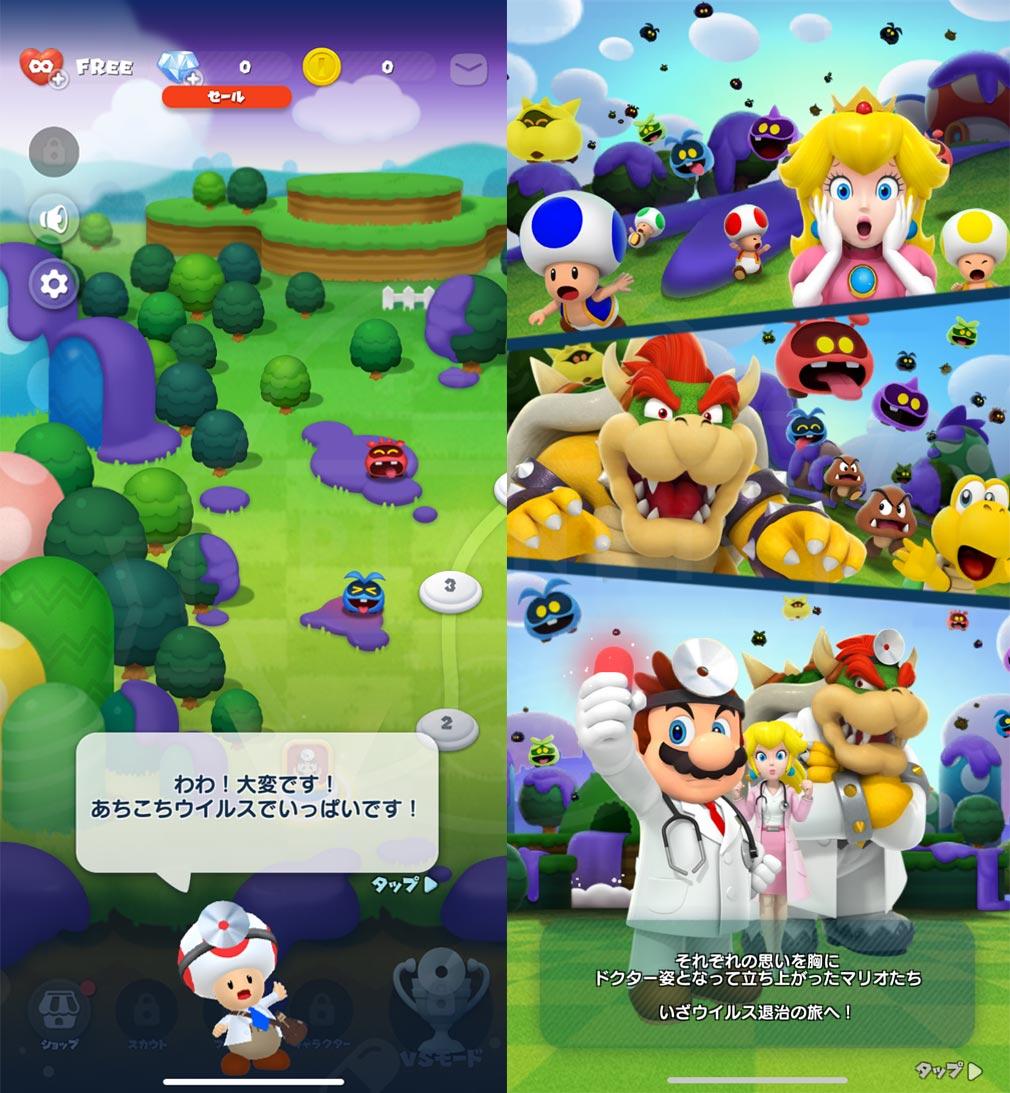 ドクターマリオ ワールド(Dr. Mario World) ステージ、シナリオパートスクリーンショット