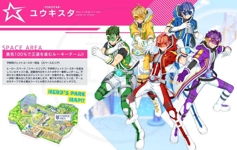 ヒーロー'sパーク(ヒロパ) ヒーローチーム『ユウキスタ』紹介イメージ