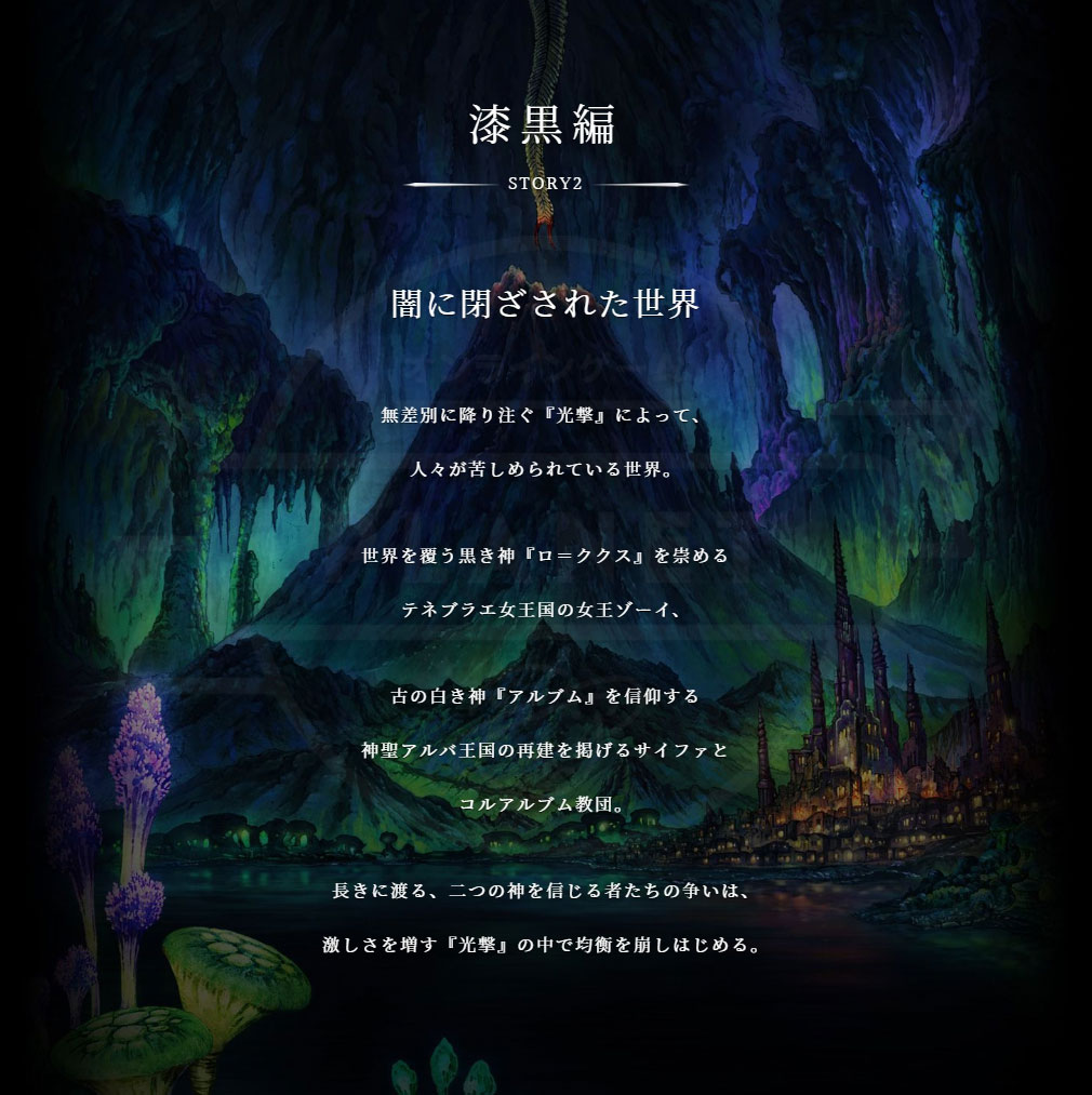 アルカ・ラスト 終わる世界と歌姫の果実(アルラス) 『漆黒編』物語紹介イメージ