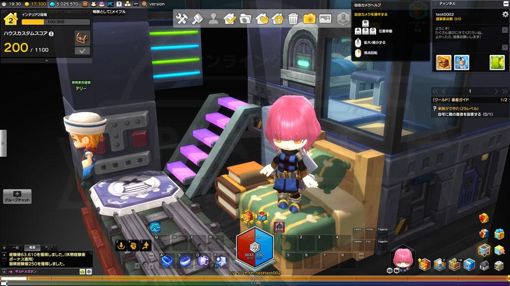 メイプルストーリー2(MAPLE STORY2) マイルームスクリーンショット