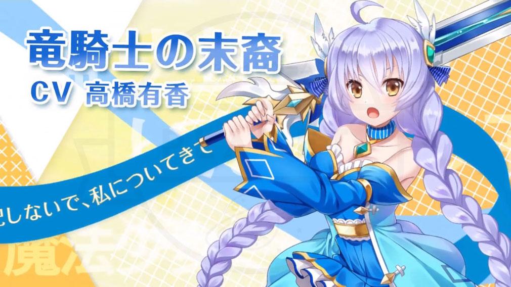 Lost Crown 亡国の姫と竜騎士の末裔(ロストクラウン) キャラクター『アレクシア』紹介イメージ
