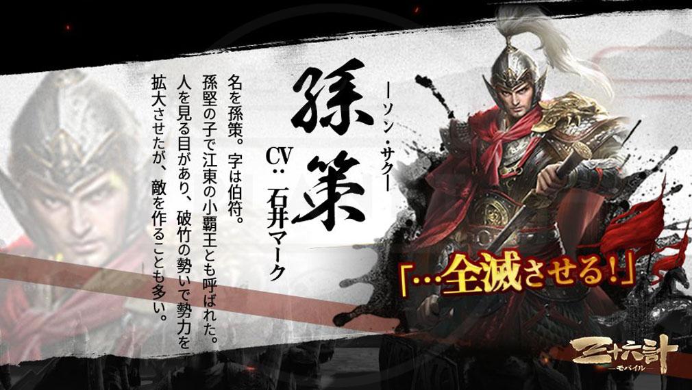 三十六計M 武将キャラクター『孙策(そん・さく)』紹介イメージ