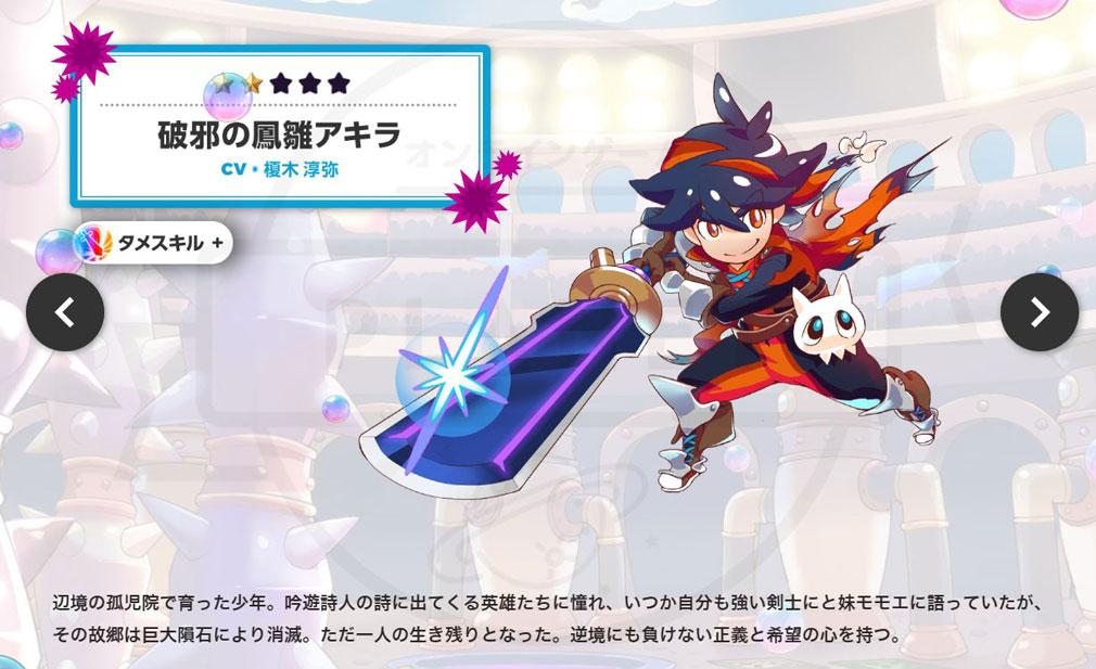 ゴッタマゼイヤー 剣士キャラクター『アキラ』紹介イメージ
