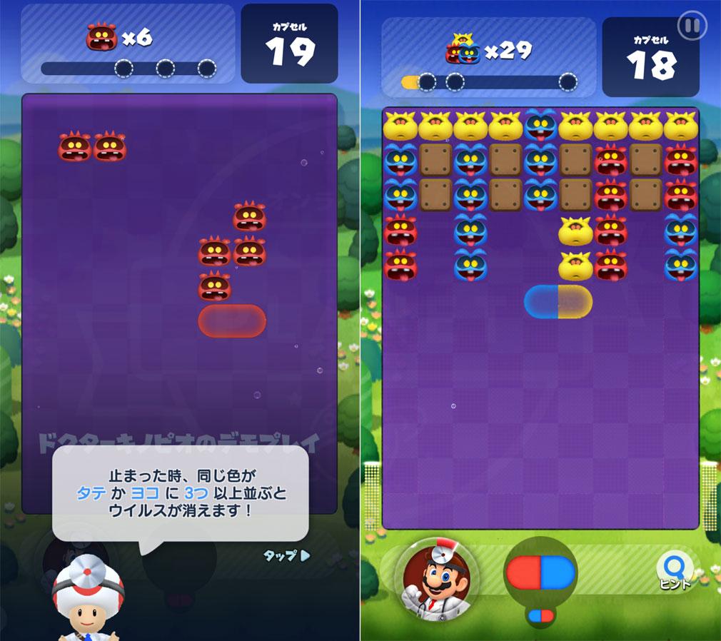 ドクターマリオ ワールド(Dr. Mario World) チュートリアル、ステージ挑戦スクリーンショット