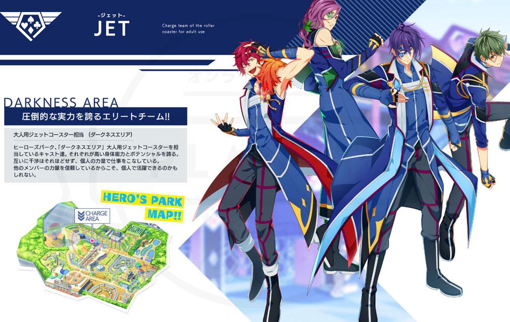 ヒーロー'sパーク(ヒロパ) ヒーローチーム『JET』紹介イメージ