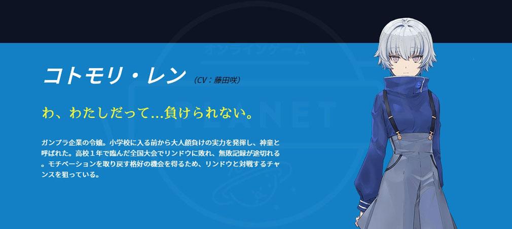 ガンダムブレイカーモバイル(ガンブレ) タイキ氏の描き下ろしオリジナルキャラクター『コトモリ・レン』紹介イメージ
