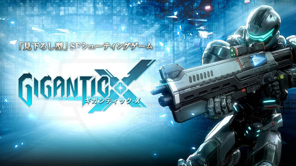 Gigantic X(ギガンティックX) キービジュアル