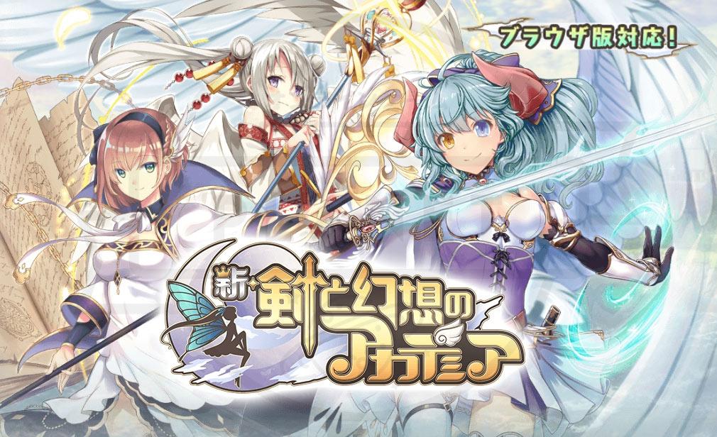 新・剣と幻想のアカデミア(剣アカ) キービジュアル