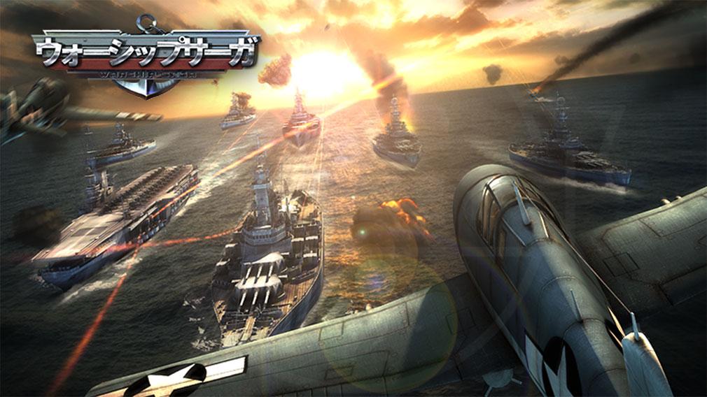 Warship Saga ウォーシップサーガ キービジュアル