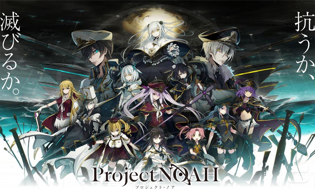 Project NOAH プロジェクト ノア (プロノア) キービジュアル