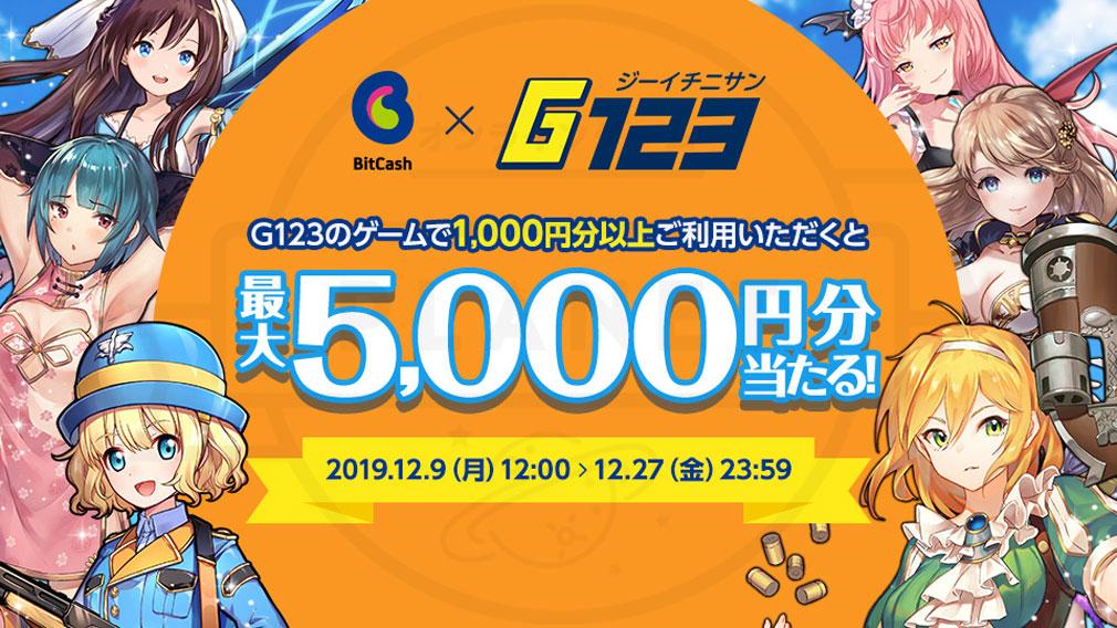 ゲームポータルサイト『G123』 『ビットキャッシュ』『マイビットキャッシュ』ご利用キャンペーン紹介イメージ