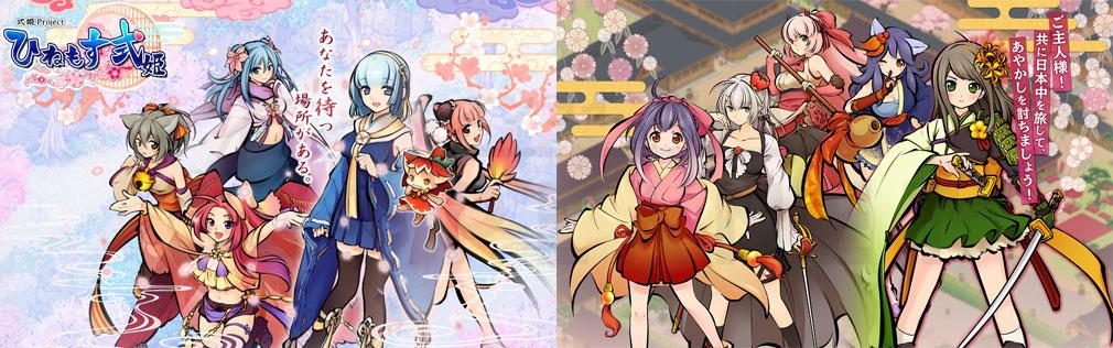 スマホ向けアプリゲーム「ひねもす式姫」、PC向けブラウザゲーム「かくりよの門」キービジュアル