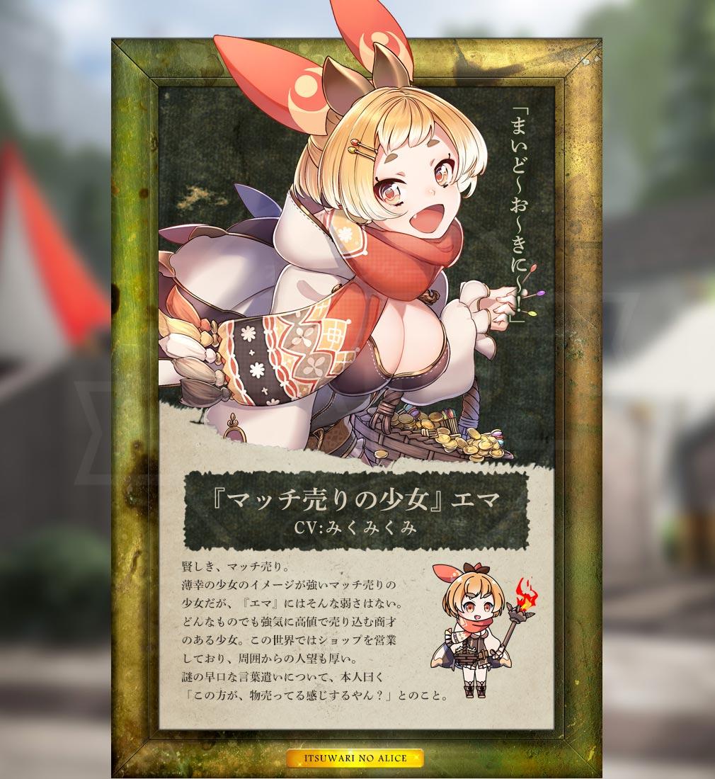 偽りのアリス(イツアリ) キャラクター『賢きマッチ売りエマ』イメージ