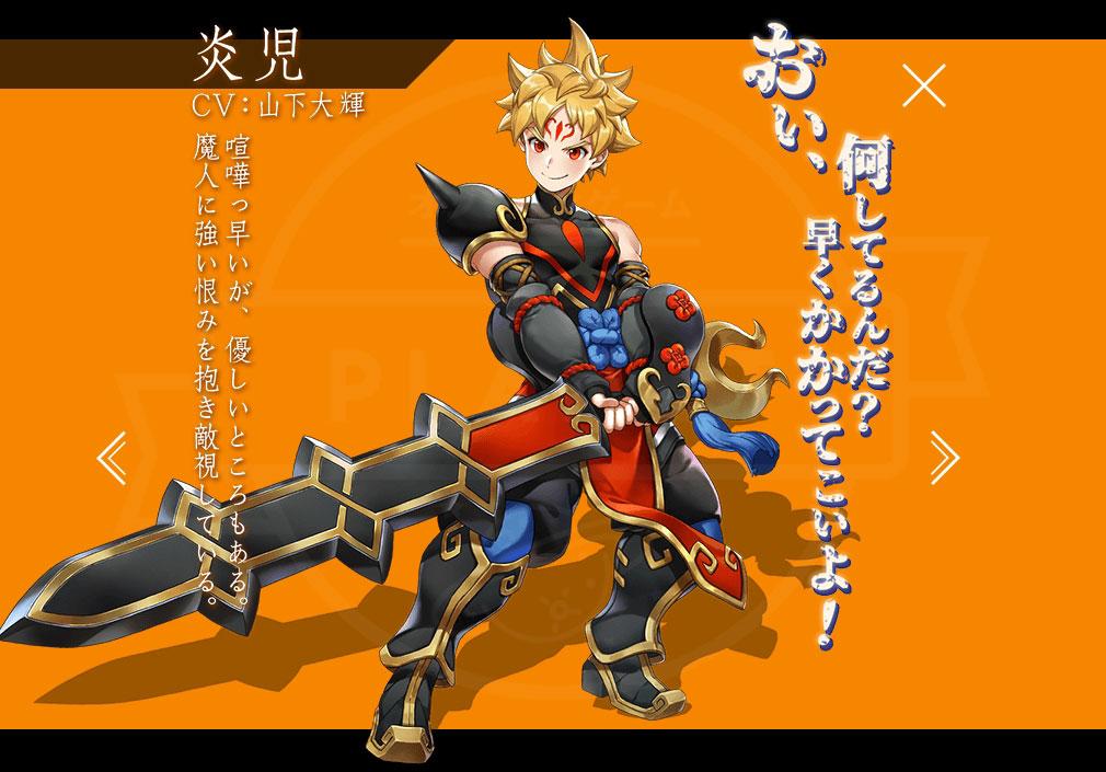 Xross Chronicle(クロスクロニクル) キャラクター『炎児』紹介イメージ