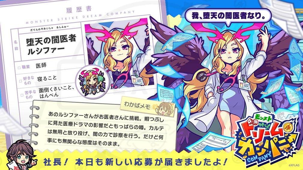 モンストドリームカンパニー(モンパニ) キャラクター『ルシファー』紹介イメージ