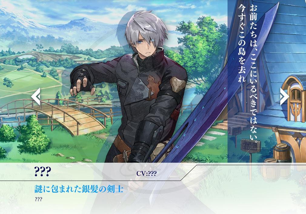 アークレゾナ(ArkResona) キャラクター『謎に包まれた銀髪の剣士』紹介イメージ