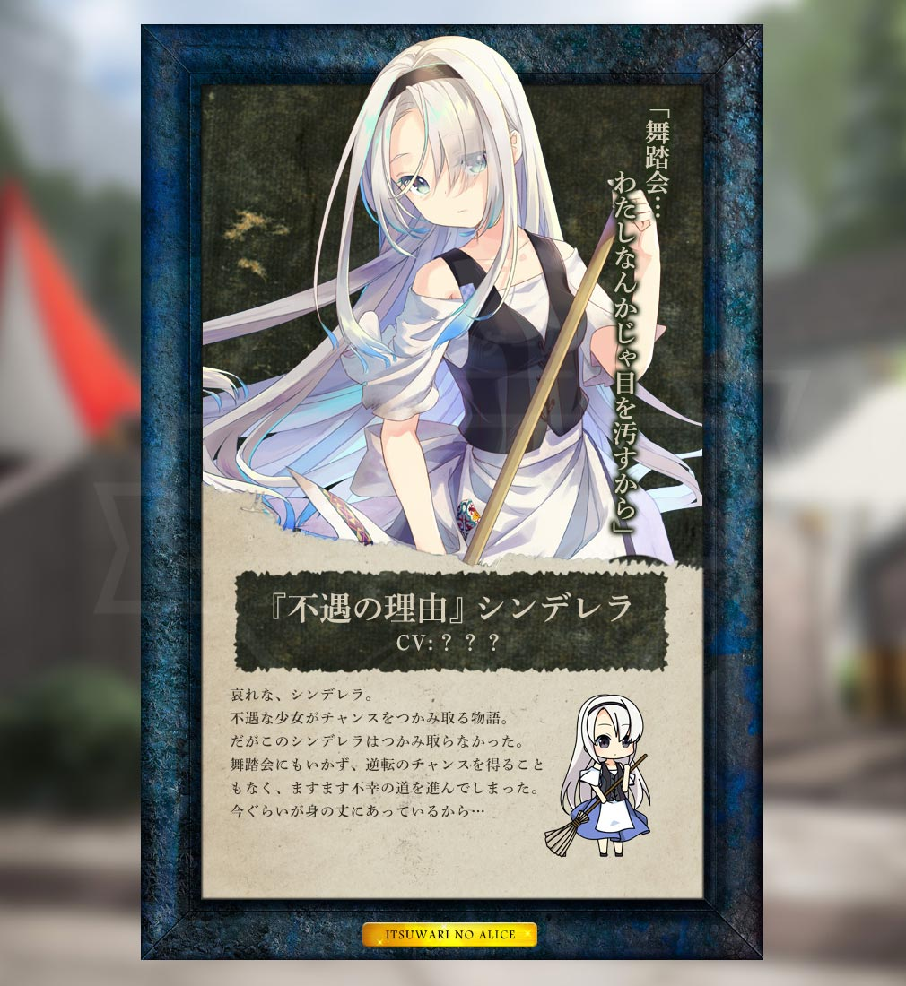 偽りのアリス(イツアリ) キャラクター『不遇のシンデレラ』イメージ