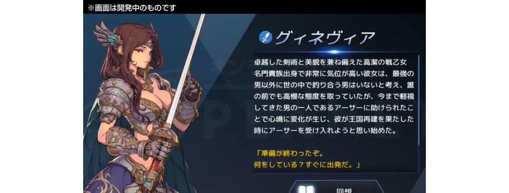 キングダム オブ ヒーロー Kingdom of Hero(キンヒロ) 英雄『グィネヴィア』紹介イメージ