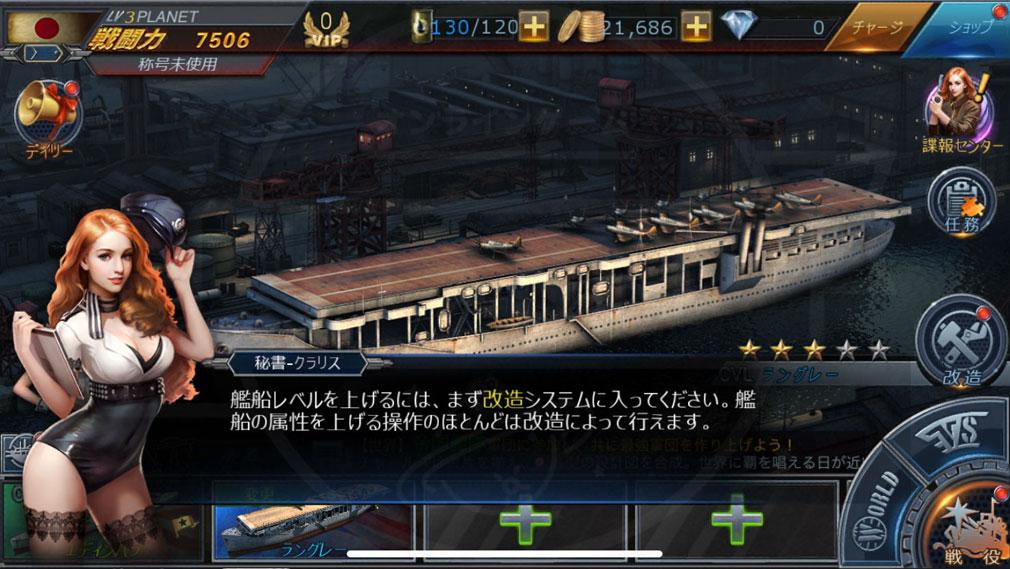 Warship Saga ウォーシップサーガ 改造システムスクリーンショット
