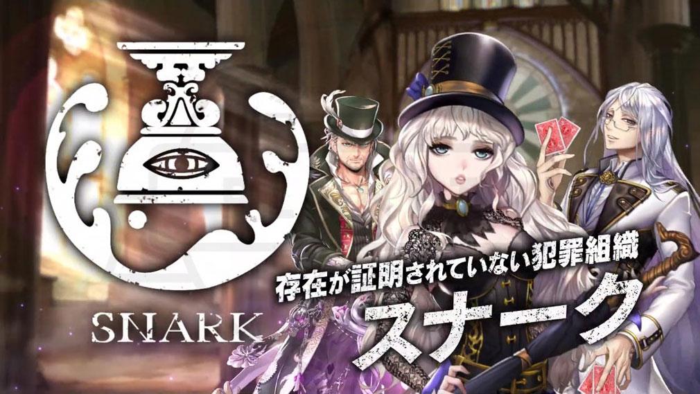 錬神のアストラル(錬スト) ロンドンの勢力『SNARK(スナーク)』紹介イメージ