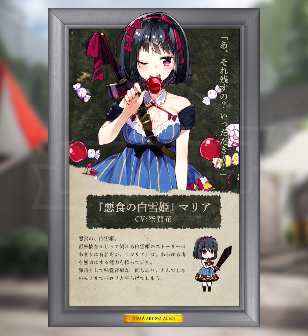 偽りのアリス(イツアリ) キャラクター『悪食の白雪姫マリア』イメージ