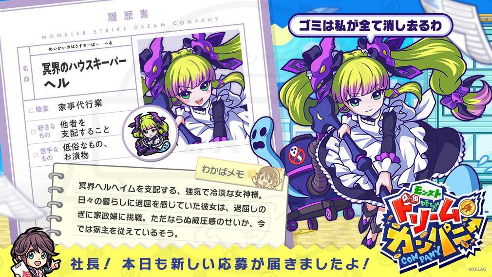 モンストドリームカンパニー(モンパニ) キャラクター『ヘル』紹介イメージ