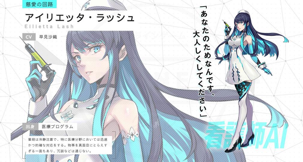 ゼノンザード(ZENONZARD) 超高性能AIコードマンキャラクター『アイリエッタ・ラッシュ』紹介イメージ