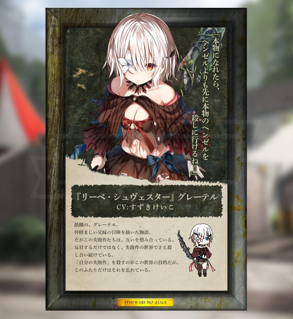 偽りのアリス(イツアリ) キャラクター『飢餓のグレーテル』イメージ