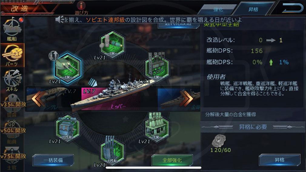Warship Saga ウォーシップサーガ 『パーツ装備』スクリーンショット